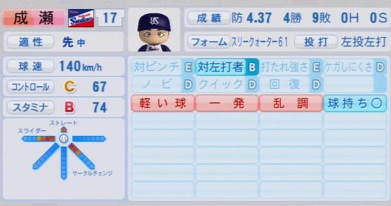 実況パワフルプロ野球2016 OBペナント 成瀬善久