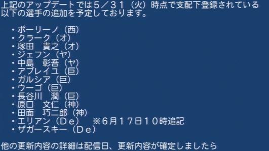 実況パワフルプロ野球2016アップデータVer1.03