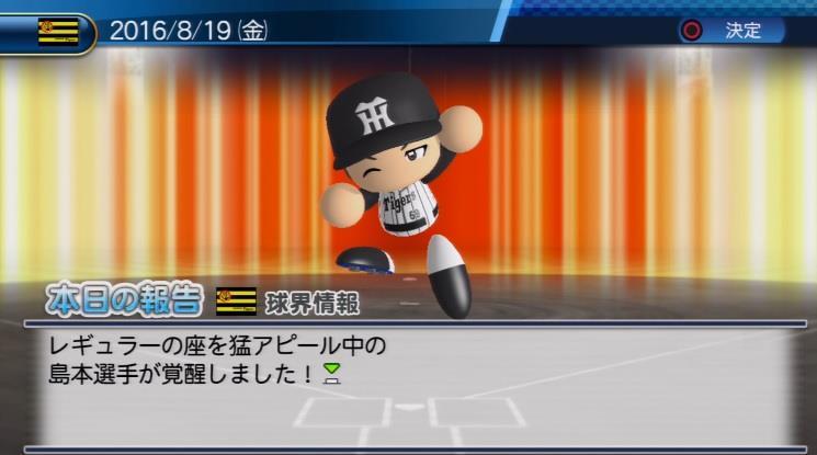 実況パワフルプロ野球2016 ペナント 覚醒