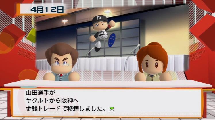 実況パワフルプロ野球2016 ペナント 山田哲人金銭トレード