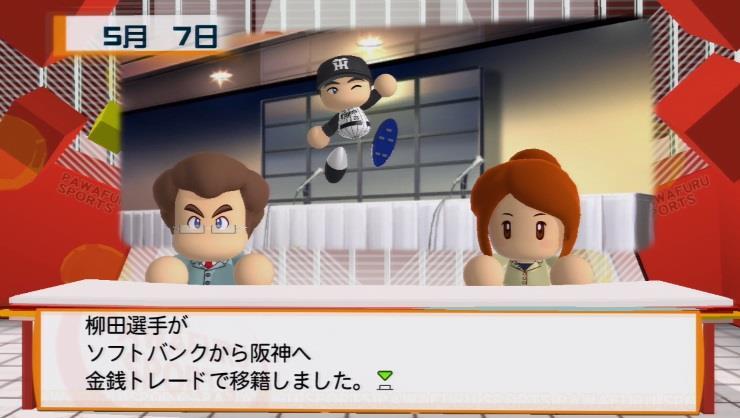 実況パワフルプロ野球2016ペナント 柳田悠岐金銭トレード