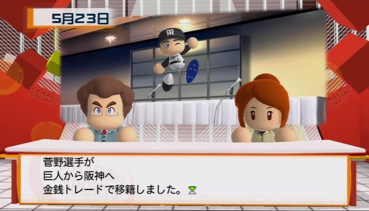 実況パワフルプロ野球2016 ペナント 菅野金銭トレード