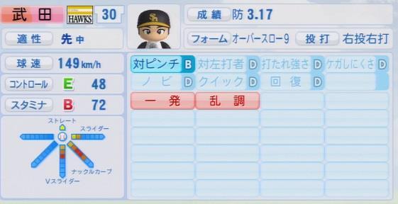 実況パワフルプロ野球2016ver1.03 武田 翔太