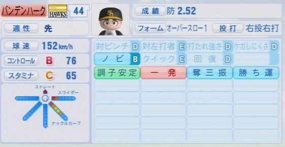 実況パワフルプロ野球2016ver1.03 バンデンハーク