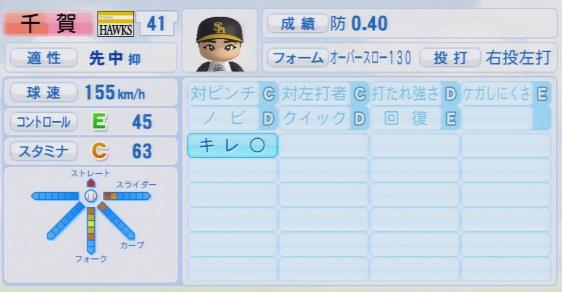 実況パワフルプロ野球2016ver1.03 千賀 滉大