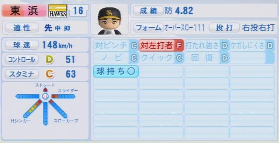 実況パワフルプロ野球2016ver1.03 東浜 巨