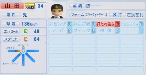 実況パワフルプロ野球2016ver1.03 山田 大樹