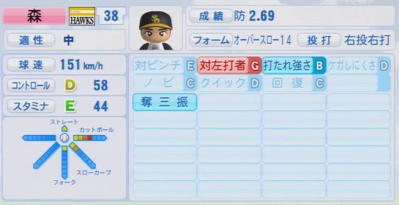 実況パワフルプロ野球2016ver1.03 森 唯斗