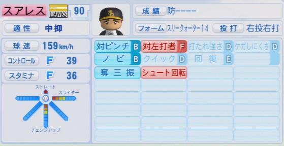 実況パワフルプロ野球2016ver1.03 スアレス
