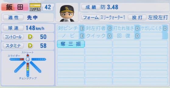 実況パワフルプロ野球2016ver1.03 飯田 優也