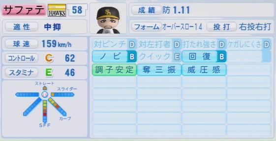 実況パワフルプロ野球2016ver1.03 サファテ
