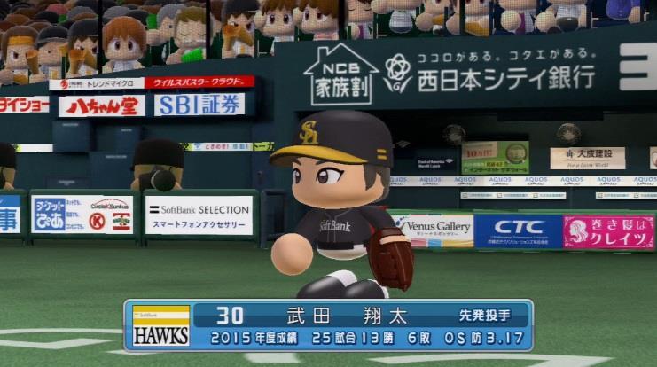 実況パワフルプロ野球2016ver1.03武田翔太