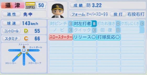 実況パワフルプロ野球2016ver1.03攝津 正