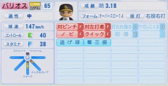 実況パワフルプロ野球2016ver1.03バリオス
