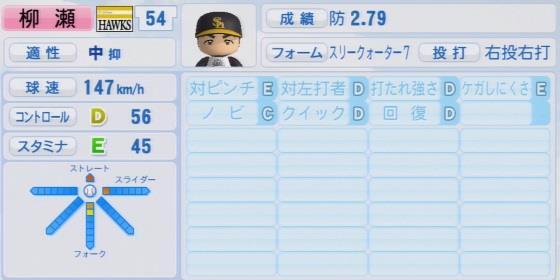 実況パワフルプロ野球2016ver1.03柳瀬 明宏