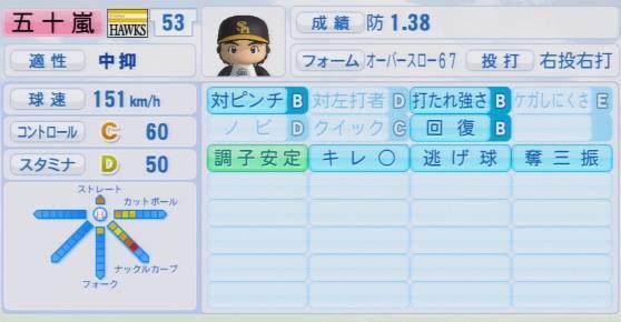実況パワフルプロ野球2016ver1.03五十嵐 亮太