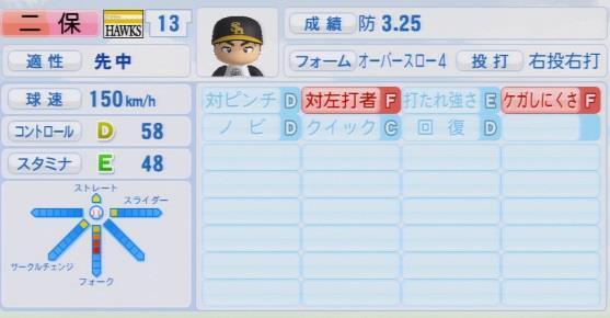 実況パワフルプロ野球2016ver1.03二保 旭
