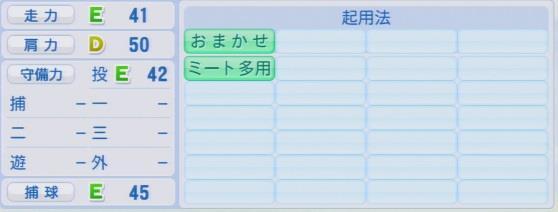 実況パワフルプロ野球2016ver1.03髙橋 純平