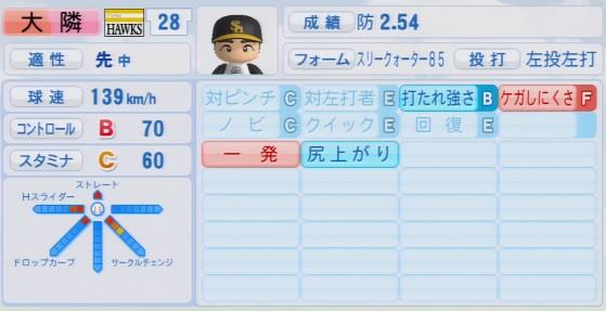 実況パワフルプロ野球2016ver1.03大隣 憲司