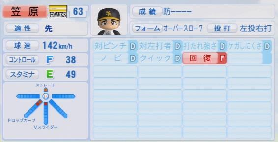 実況パワフルプロ野球2016ver1.03笠原 大芽