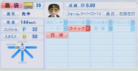 実況パワフルプロ野球2016ver1.03島袋 洋奨