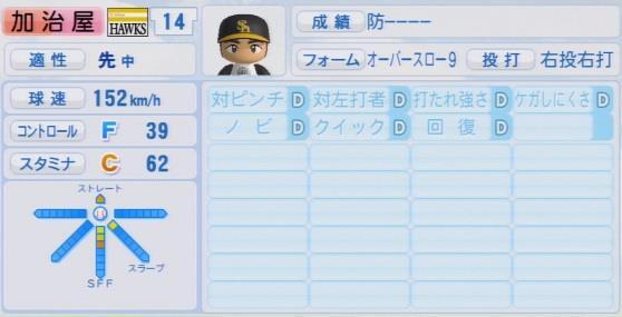 実況パワフルプロ野球2016ver1.03加治屋 蓮