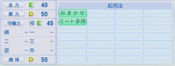 実況パワフルプロ野球2016ver1.03笠谷 俊介