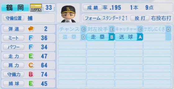 実況パワフルプロ野球2016ver1.03鶴岡 慎也
