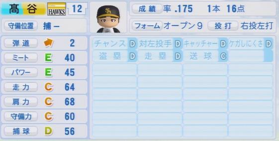 実況パワフルプロ野球2016ver1.03髙谷 裕亮