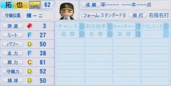 実況パワフルプロ野球2016ver1.03拓也