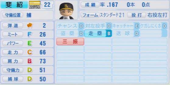 実況パワフルプロ野球2016ver1.03斐紹