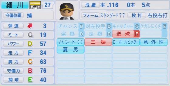 実況パワフルプロ野球2016ver1.03細川 亨