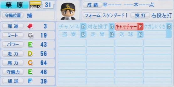 実況パワフルプロ野球2016ver1.03栗原 陵矢