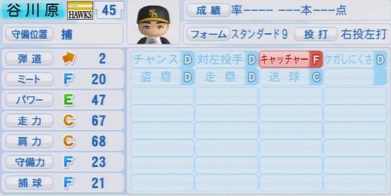 実況パワフルプロ野球2016ver1.03谷川原 健太