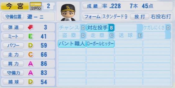 実況パワフルプロ野球2016ver1.03今宮 健太