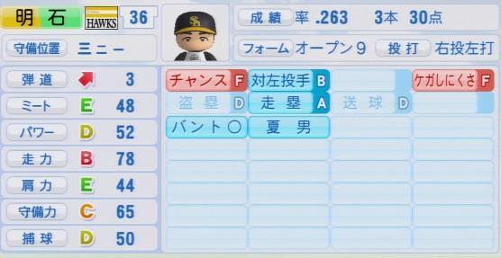 実況パワフルプロ野球2016ver1.03明石 健志