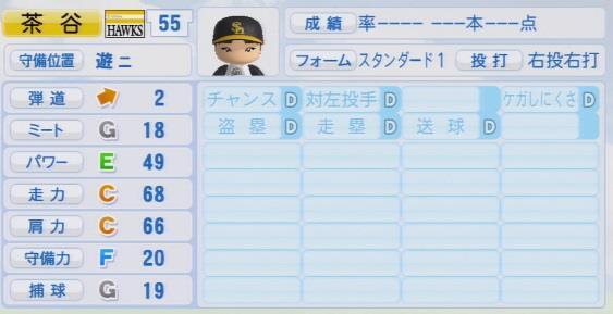 実況パワフルプロ野球2016ver1.03茶谷 健太