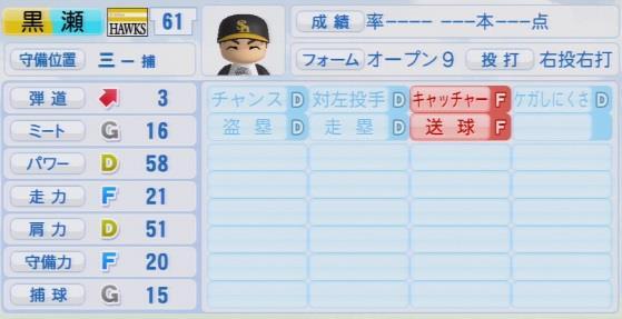 実況パワフルプロ野球2016ver1.03黒瀬 健太