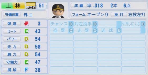実況パワフルプロ野球2016ver1.03上林 誠知
