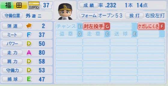実況パワフルプロ野球2016ver1.03福田 秀平