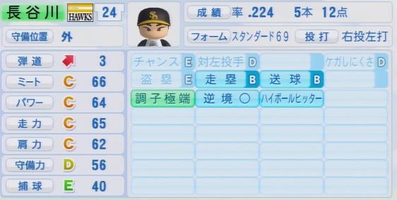 実況パワフルプロ野球2016ver1.03長谷川 勇也