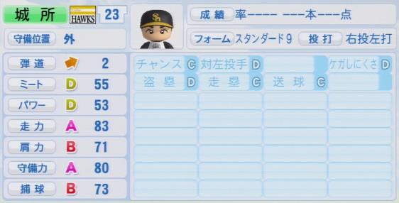 実況パワフルプロ野球2016ver1.03城所 龍磨