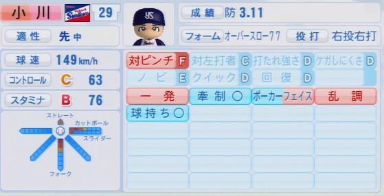 実況パワフルプロ野球2016ver1.03小川 泰弘