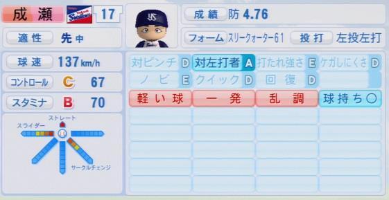 実況パワフルプロ野球2016ver1.03成瀬 善久