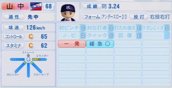 実況パワフルプロ野球2016ver1.03山中 浩史