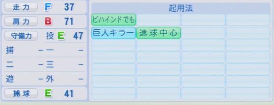 実況パワフルプロ野球2016ver1.03村中 恭兵