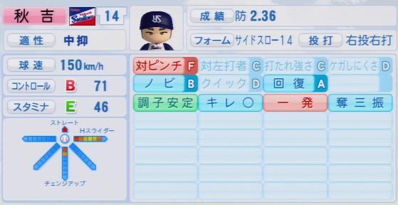 実況パワフルプロ野球2016ver1.03秋吉 亮