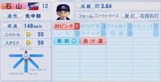 実況パワフルプロ野球2016ver1.03石山 泰稚