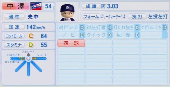 実況パワフルプロ野球2016ver1.03中澤 雅人