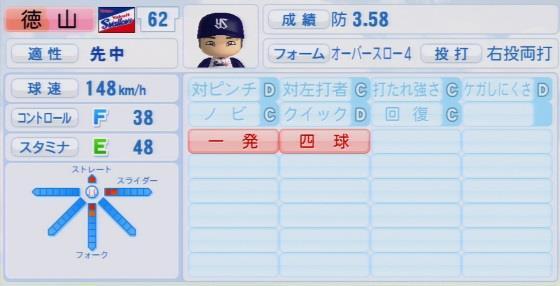 実況パワフルプロ野球2016ver1.03徳山 武陽